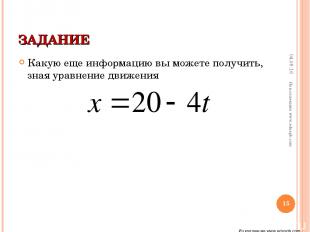ЗАДАНИЕ Какую еще информацию вы можете получить, зная уравнение движения * * Из