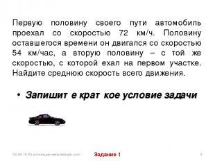 Первую половину своего пути автомобиль проехал со скоростью 72 км/ч. Половину ос