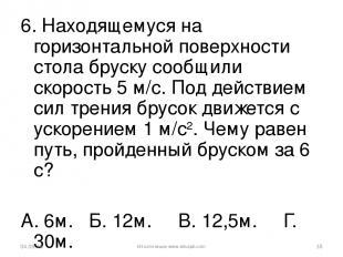 6. Находящемуся на горизонтальной поверхности стола бруску сообщили скорость 5 м