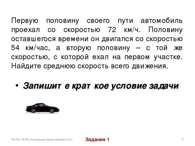 Первую половину своего пути автомобиль проехал со скоростью 72 км/ч. Половину оставшегося времени он двигался со скоростью 54 км/час, а вторую половину – с той же скоростью, с которой ехал на первом участке. Найдите среднюю скорость всего движения. …