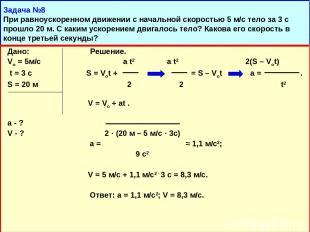 Задача №8 При равноускоренном движении с начальной скоростью 5 м/с тело за 3 с п