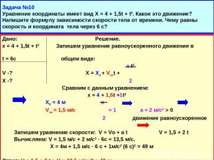 Задача №10 Уравнение координаты имеет вид Х = 4 + 1,5t + t2. Какое это движение?