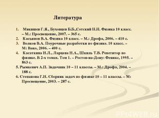 Мякишев Г.Я., Буховцев Б.Б.,Сотский Н.Н. Физика 10 класс. – М.: Просвещение, 200