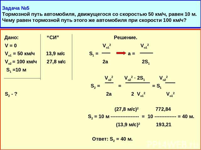 Задача тормозной путь решение параметры решение задач с 5