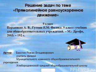 Решение задач по теме «Прямолинейное равноускоренное движение» 9 класс Перышкин