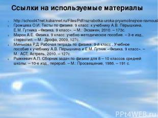 http://school47net.kubannet.ru/Files/Pdf/razrabotka-uroka-pryamolinejnoe-ravnous