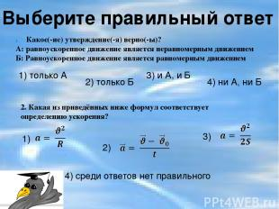 Выберите правильный ответ Какое(-ие) утверждение(-я) верно(-ы)? А: равноускоренн