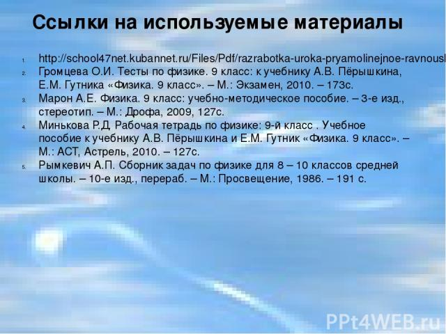 http://school47net.kubannet.ru/Files/Pdf/razrabotka-uroka-pryamolinejnoe-ravnouskorennoe-dvizhenie-9-kl-darenskaya-mv.pdf Громцева О.И. Тесты по физике. 9 класс: к учебнику А.В. Пёрышкина, Е.М. Гутника «Физика. 9 класс». – М.: Экзамен, 2010. – 173с.…