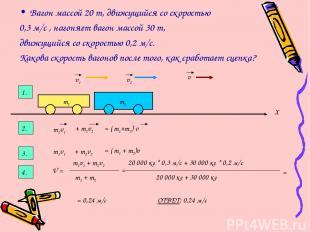 Вагон массой 20 т, движущийся со скоростью 0,3 м/с , нагоняет вагон массой 30 т,