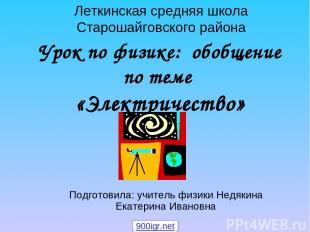 Леткинская средняя школа Старошайговского района Подготовила: учитель физики Нед