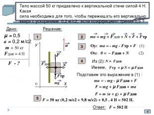На брусок массой m действует горизонтальная сила F, параллельная основанию накло