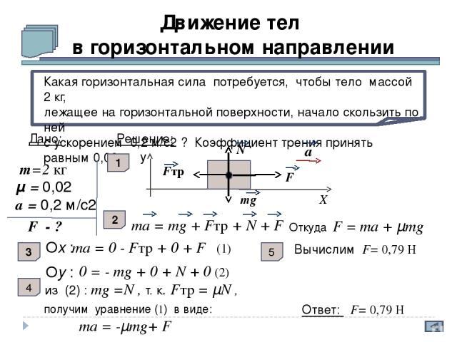 Автодрезина ведет равноускоренно две платформы массами 12 т и 8 т. Сила тяги, развиваемая дрезиной , равна 1,78 кН. Коэффициент трения равен 0,06. С какой слой натянута сцепка между платформами? Дано: m1= 12 т = 12 000 кг m2= 8 т = 8 000 кг F = 1,78…