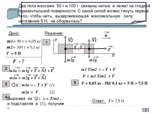 Тело массой 50 кг придавлено к вертикальной стене силой 4 Н. Какая сила необходима для того, чтобы перемещать его вертикально вверх с ускорением 0,2 м/с2, если коэффициент трения 0,5 ? μ = 0,5 а = 0,2 м/с2 F - ? Дано: m = 50 кг Fдав = 4 Н Решение: 1…