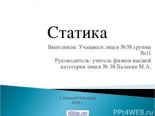 Выполнили: Учащиеся лицея №38 группы №11 Руководитель: учитель физики высшей кат