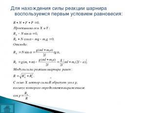 Для нахождения силы реакции шарнира воспользуемся первым условием равновесия: