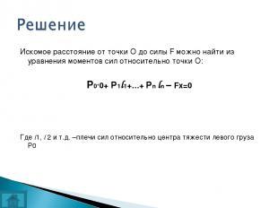 Искомое расстояние от точки О до силы F можно найти из уравнения моментов сил от