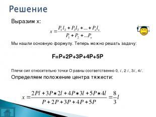 Выразим х: Мы нашли основную формулу. Теперь можно решать задачу: F=P+2P+3P+4P+5