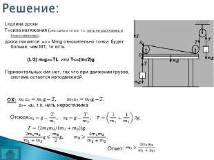 L=длина доски Т=сила натяжения (она одна и та же, т.к. нить не растяжима и блоки