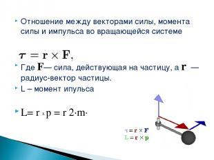 Отношение между векторами силы, момента силы и импульса во вращающейся системе Г