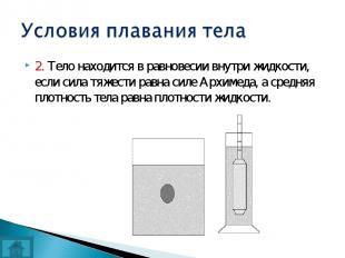 2. Тело находится в равновесии внутри жидкости, если сила тяжести равна силе Арх
