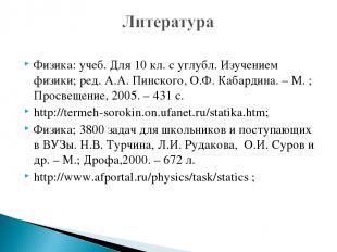 Физика: учеб. Для 10 кл. с углубл. Изучением физики; ред. А.А. Пинского, О.Ф. Ка