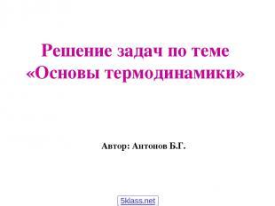 Решение задач по теме «Основы термодинамики» Автор: Антонов Б.Г. 5klass.net