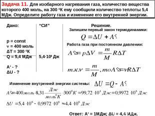 Задача 11. Для изобарного нагревания газа, количество вещества которого 400 моль