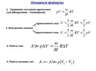 Основные формулы 2. Внутренняя энергия Уравнение состояния идеального газа (Менд