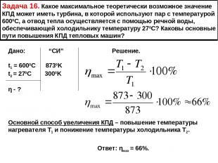 Задача 16. Какое максимальное теоретически возможное значение КПД может иметь ту