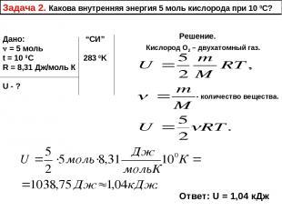 "Задача 2. Какова внутренняя энергия 5 моль кислорода при 10 0С? Дано: ""СИ"" = 5 м"