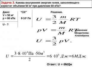 Задача 3. Какова внутренняя энергия гелия, заполняющего аэростат объёмом 50 м3 п