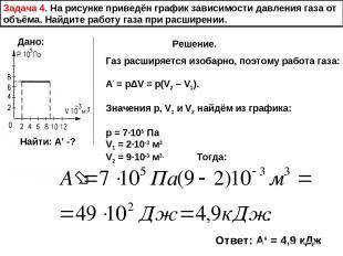 Задача 4. На рисунке приведён график зависимости давления газа от объёма. Найдит