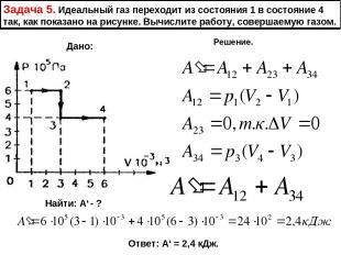 Задача 5. Идеальный газ переходит из состояния 1 в состояние 4 так, как показано