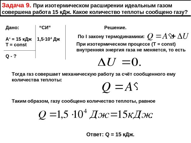 """Задача 9. При изотермическом расширении идеальным газом совершена работа 15 кДж. Какое количество теплоты сообщено газу? Дано: """"СИ"""" Решение. А' = 15 кДж 1,5∙104 Дж Т = const Q - ? По I закону термодинамики: При изотермическом процессе (Т = const) вн…"""