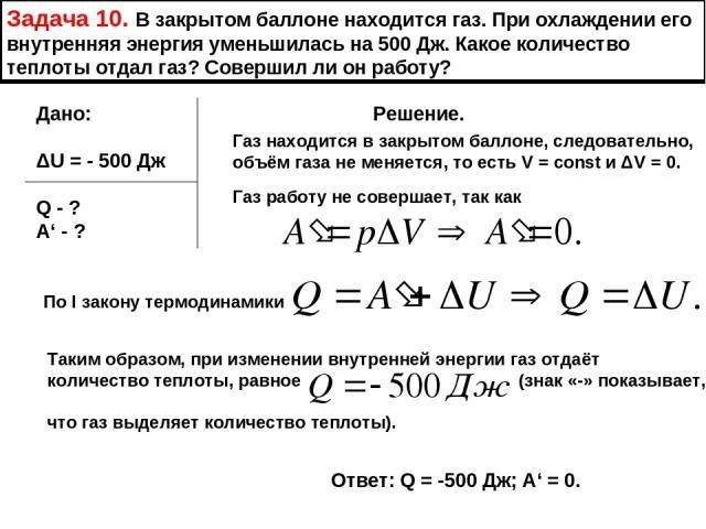 Решение задач 10 класс термодинамика план выполнения контрольных работ