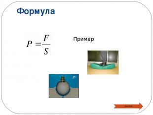 Формула далее Пример