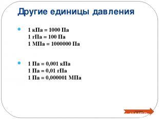 Другие единицы давления 1 кПа = 1000 Па 1 гПа = 100 Па 1 МПа = 1000000 Па 1 Па =