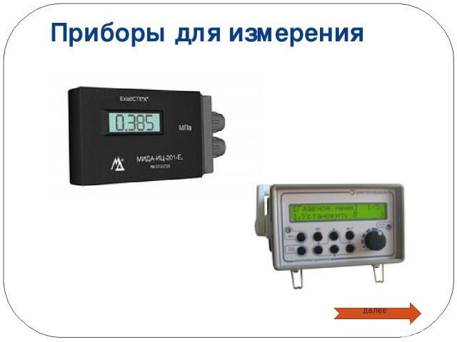 Приборы для измерения далее