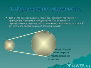 1.Движение по окружности. Два шкива разного радиуса соединены ременной передачей
