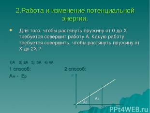 2.Работа и изменение потенциальной энергии. Для того, чтобы растянуть пружину от