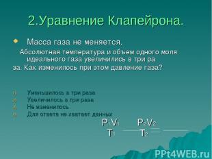 2.Уравнение Клапейрона. Масса газа не меняется. Абсолютная температура и объем о
