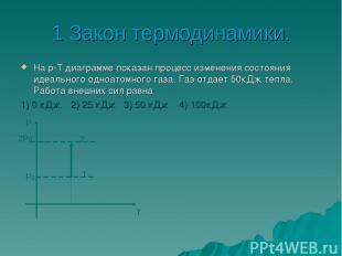 1 Закон термодинамики. На р-Т диаграмме показан процесс изменения состояния идеа