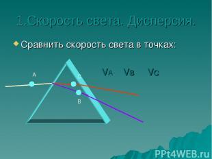 1.Скорость света. Дисперсия. Сравнить скорость света в точках: VА Vв Vс А В С