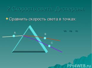 2.Скорость света. Дисперсия. Сравнить скорость света в точках: А В С VА Vв Vс