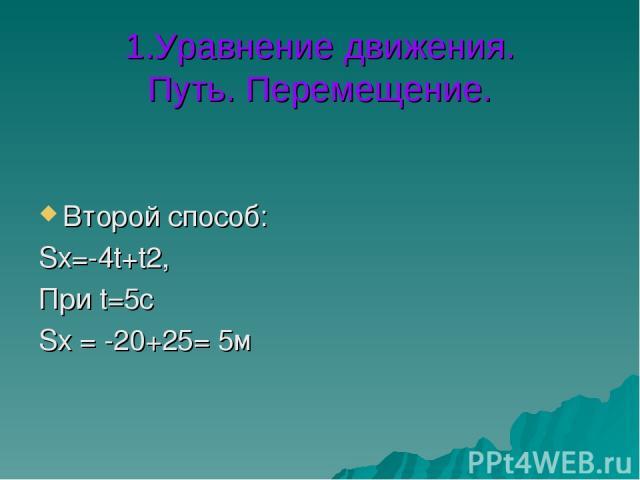 1.Уравнение движения. Путь. Перемещение. Второй способ: Sх=-4t+t2, При t=5c Sх = -20+25= 5м