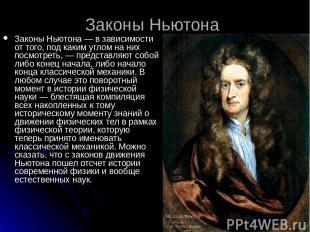 Законы Ньютона Законы Ньютона — в зависимости от того, под каким углом на них по