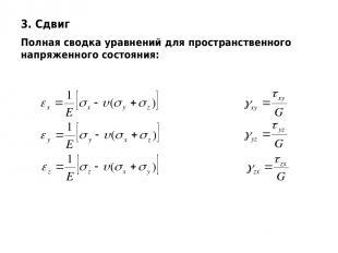 3. Сдвиг Полная сводка уравнений для пространственного напряженного состояния: