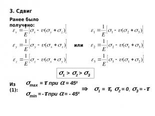 3. Сдвиг Ранее было получено: или 1 > 2 > 3 Из (1): max = при = 450 min = - при