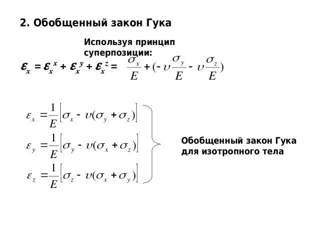 2. Обобщенный закон Гука Используя принцип суперпозиции: x = xx + xy + xz = Обобщенный закон Гука для изотропного тела