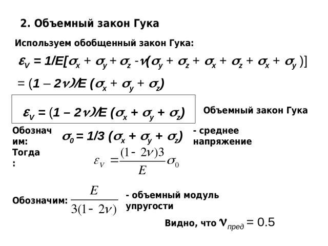 2. Объемный закон Гука Используем обобщенный закон Гука: V = 1/E[ x + y + z -n( y + z + x + z + x + y )] = (1 – 2n)/E ( x + y + z) V = (1 – 2n)/E ( x + y + z) Объемный закон Гука 0 = 1/3 ( x + y + z) Обозначим: - среднее напряжение Тогда: Обозначим:…